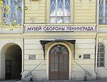 Музей обороны Ленинграда.jpg