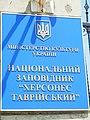 Національний заповідник «Херсонес Таврійський» Україна 01.JPG