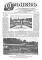 Огонек 1903-36.pdf