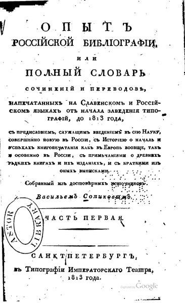 File:Опыт российской библиографии-1 (Сопиков).djvu