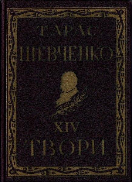 File:Повне видання творів Тараса Шевченка. Том 14.pdf