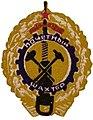 Почетный шахтер СССР 1947.jpg