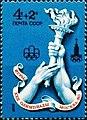 Почтовая марка СССР № 4668. 1976. XXII летние Олимпийские игры.jpg