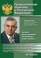 Промышленная политика Российской Федерации 2014 10-12.pdf