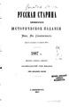 Русская старина 1887 Том 056 995 с..pdf