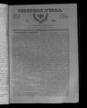 Северная Пчела 1831 №114 (23 мая).PDF