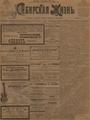 Сибирская жизнь. 1901. №128.pdf