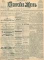 Сибирская жизнь. 1903. №107.pdf