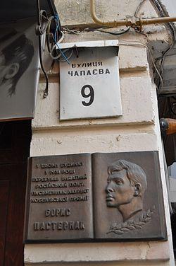 Photo of Boris Pasternak bronze plaque