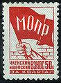 Членская марка МОПР.jpg