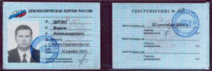 Democratic Party of Russia - The identity of the party member  (1992–2006)