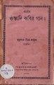 প্রাচীন ওস্তাদি কবির গান - মনুলাল মিশ্র.pdf