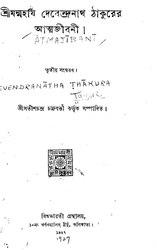 শ্রীমন্মহর্ষি দেবেন্দ্রনাথ ঠাকুরের আত্মজীবনী
