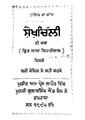 ਸ਼ੇਖ਼ ਚਿੱਲੀ ਦੀ ਕਥਾ.pdf