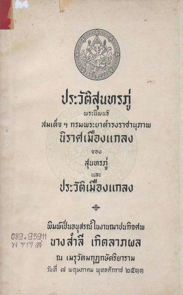 File:ประวัติสุนทรภู่ - ดำรงราชานุภาพ - ๒๕๑๑.djvu