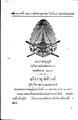 พรบ ราชบัณฑิตฯ ๒๔๗๖.pdf