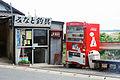 みなと釣具 新宮漁港 Fukuoka (21404437026).jpg