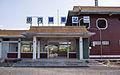 內獅車站 (12162796634).jpg