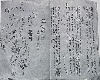 Yun Bong-gil - Farmers Readers, the textbook written by Yun for rural education