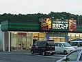 吉野ストア高取店 2012.8.13 - panoramio.jpg
