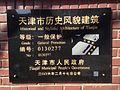 和平区重庆道126-134号全景铭牌.jpg