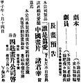 四匙畫片1924a.jpg