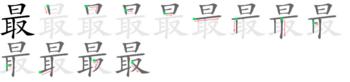最 - ウィクショナリー日本語版