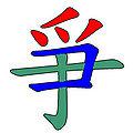 爭 倉頡字形特徵.jpg