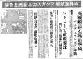 特殊潜航艇・マダガスカル・濠洲を奇襲.png