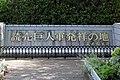 谷津 読売巨人軍発祥の地の碑2016.jpg
