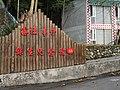 餘生紀念館 Survivors Memorial House - panoramio.jpg