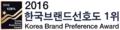 한국브랜드선호도1위.png