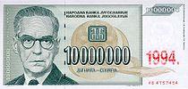 10000000-Dinara-1994