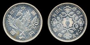 100 yen coin - Image: 100yen S32