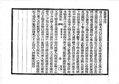 12重刊道藏輯要 危集.pdf