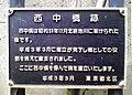 130611 西中橋跡碑.jpg