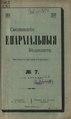 1910. Смоленские епархиальные ведомости. № 07.pdf