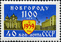 1959 CPA 2356.jpg