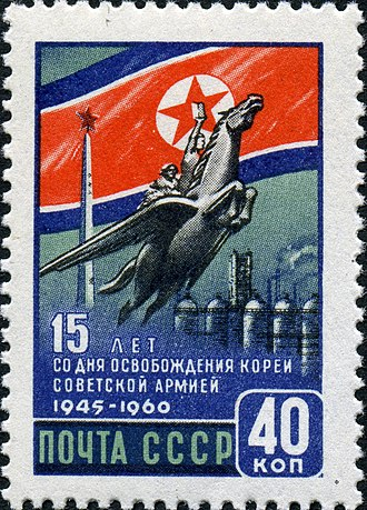 Soviet Union in the Korean War - A Soviet Stamp of 1960 commemorates 15 years since the Soviet liberation of Korea from Japanese rule during the Second World War.
