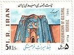 "1986 ""Preservation of Cultural Heritage"" stamp of Iran.jpg"