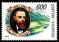 1995. Stamp of Belarus 0097.jpg