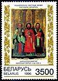 1996. Stamp of Belarus 0214.jpg
