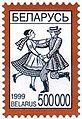 1999. Stamp of Belarus 0327.jpg