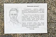 2008 Minsk bombing.jpg
