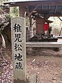 2010-1-3 稚児松地蔵 - panoramio.jpg