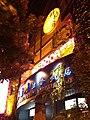 2011 上海 鲜墙房 - panoramio.jpg