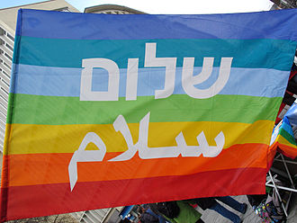 Š-L-M - Rainbow flag with Shalom and Salaam meaning peace in Hebrew and Arabic respectively