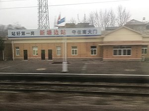 201901 Station Building of Xintangbian.jpg