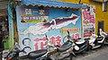 251, Taiwan, 新北市淡水區草東里 - panoramio.jpg