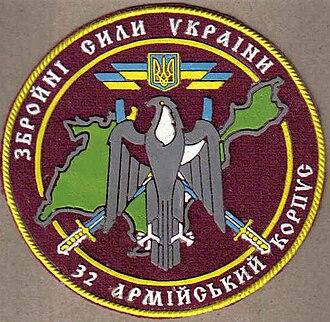 32nd Army Corps (Ukraine) - Image: 32 й армійський корпус